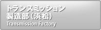トランスミッション製造部(浜松)